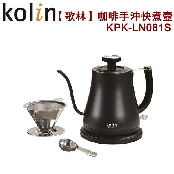 【歌林】咖啡手沖快煮壼STRIX溫控器溫度顯示附贈304濾網及湯勺KPK-LN081S保固免運-隆美家電