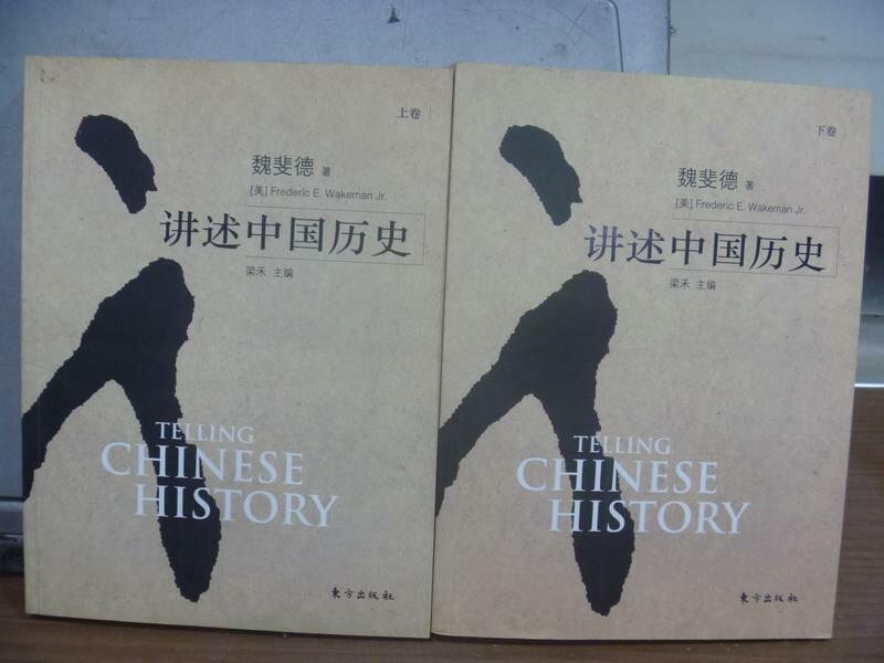 【書寶二手書T5/歷史_PGO】講述中國歷史_上下卷合售_魏斐德_簡體