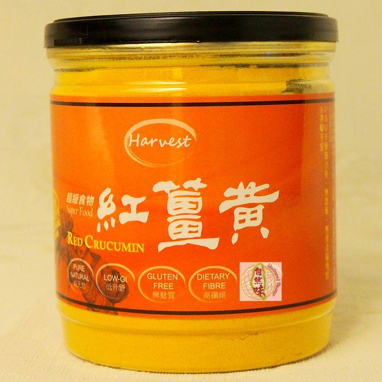 [超級食物]100% 紅薑黃RED CRUCUMIN 220公克 / 瓶,高純度,富含薑黃素,不辣不嗆,可直接食用 2