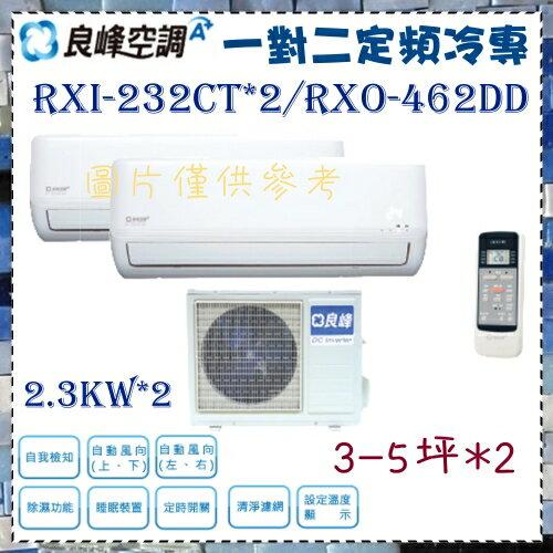 【良峰空調】2.3KW*2 3-5坪-2一對二 定頻冷專空調《RXI-232CT*2+RXO-462DD》全機3年保固