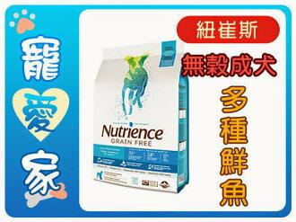 ☆寵愛家☆ Nutrience紐崔斯無穀成犬{多種鮮魚}2.5公斤