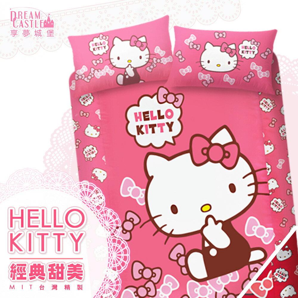 經典甜美HELLO KITTY Melody美樂蒂 雙人(薄被套,涼被)