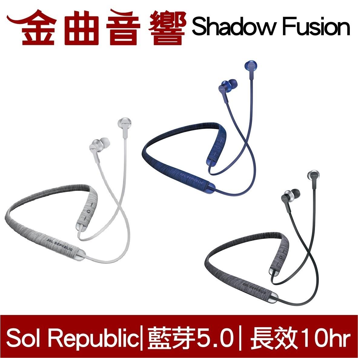 SOL REPUBLIC Shadow Fusion 黑色 頸掛式藍牙耳機 | 金曲音響