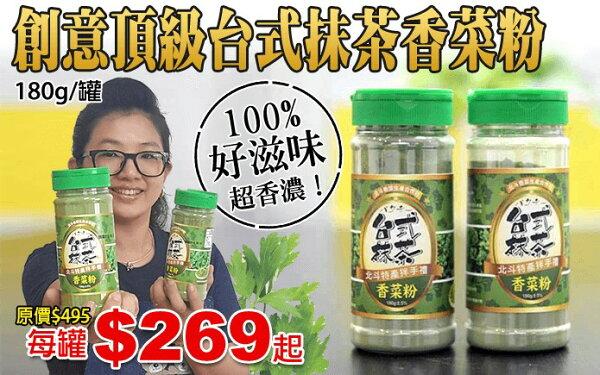 【免運直送】彰化北斗台式抹茶-香菜粉180g-8瓶【合迷雅好物商城】