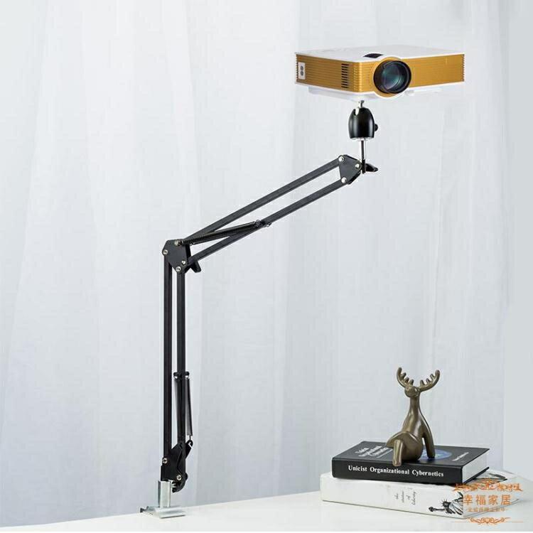 投影儀支架 投免打孔桌面床頭家微型投影機床上投天花板 【無憂百貨】