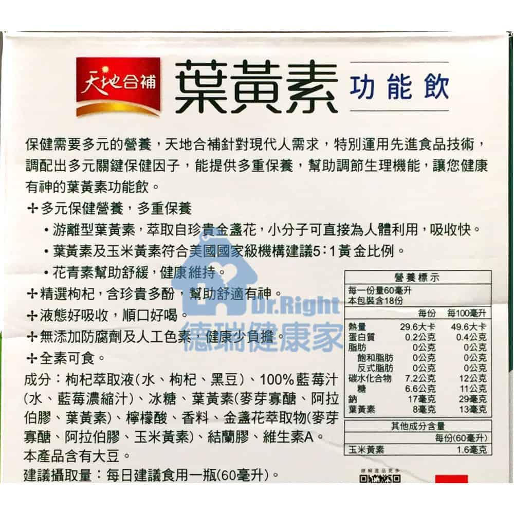 天地合補 葉黃素功能飲 60ml*18入 / 盒◆德瑞健康家◆【領券9折】→優惠券代碼2008CP2000A 2