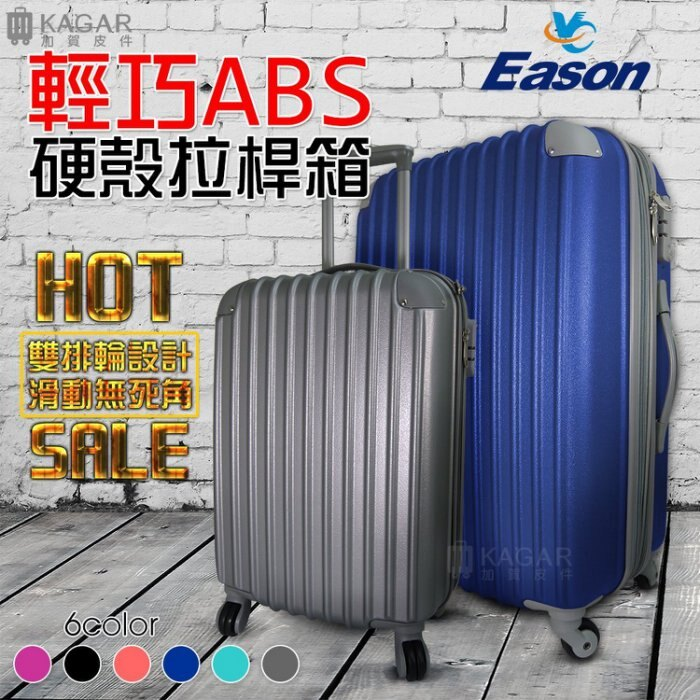 ~加賀皮件~Eason 輕巧系列 ABS 硬殼 霧面 多色 20吋 行李箱 登機箱 旅行箱