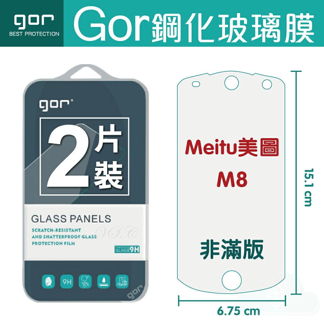 【Meitu美圖】GOR 9H Meitu美圖 M8  鋼化 玻璃 保護貼 全透明非滿版 兩片裝【全館滿299免運費】 0