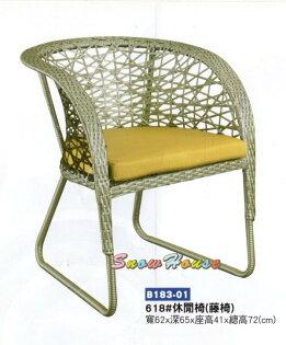 ╭☆雪之屋小舖☆╯R957-02休閒椅藤椅造型椅戶外椅洽談椅