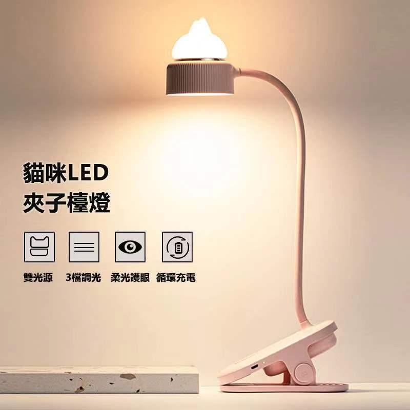 【現貨秒發 夾子款 】 貓咪LED小夜燈 夾子檯燈 三段調光 可彎折檯燈