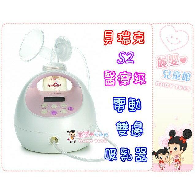 麗嬰兒童玩具館~韓國第一大品牌-SpeCtra貝瑞克S2醫療級電動雙邊吸乳器 1
