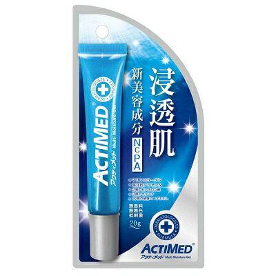 艾迪美ACTIMED 水晶修護凝露 (20g)