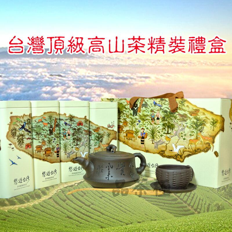 台灣極品高山茶 四合一茶葉精裝禮盒 甘醇飄香高山茶 精美包裝,頂級茶葉送禮大方