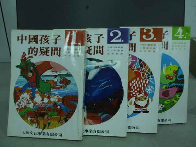 【書寶二手書T4/兒童文學_MSK】中國孩子的疑問_1~4冊合售_金多誠_原價450