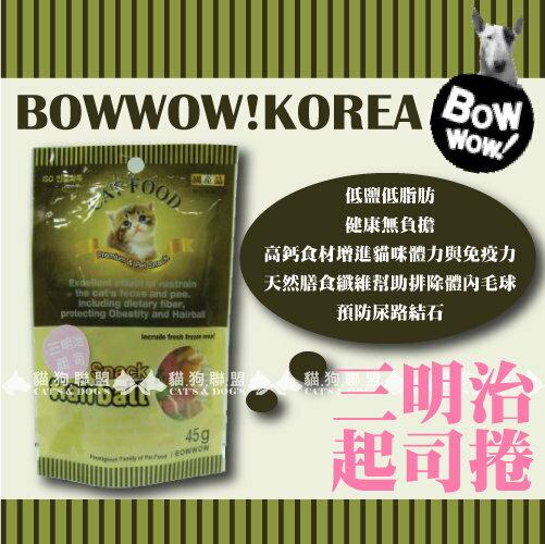 +貓狗樂園+ 韓國BOWWOW【愛貓。三明治起司捲。45g】40元