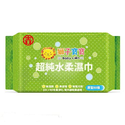 獅子寶寶超純水濕巾厚型(隨身包)20抽x48包/箱