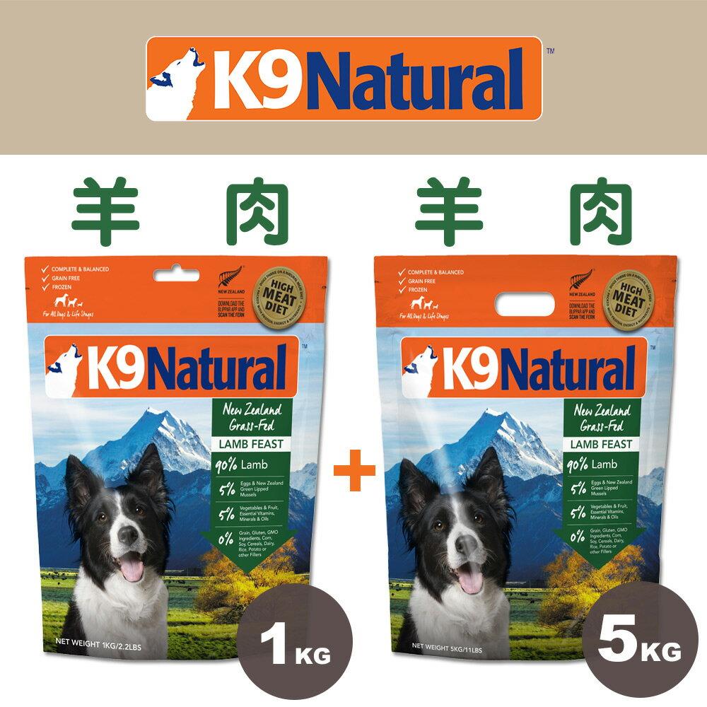 紐西蘭 K9 Natural 生食餐 (冷凍) 羊肉1kg+羊肉5kg - 限時優惠好康折扣