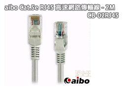 【鈞嵐】aibo Cat.5e RJ45 高速網路傳輸線-2M ADSL 網路線 2米 卡榫接頭 CB-02RJ45