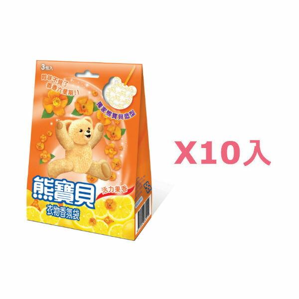 熊寶貝衣物香氛袋(活力果香)21g整箱共10盒
