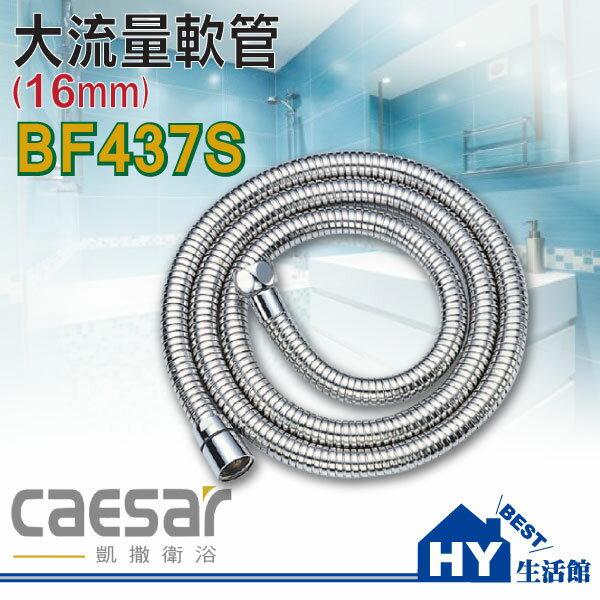 凱撒衛浴BF437S大流量軟管(16mm)【蓮蓬頭軟管 / 沐浴龍頭用軟管】《HY生活館》水電材料專賣店