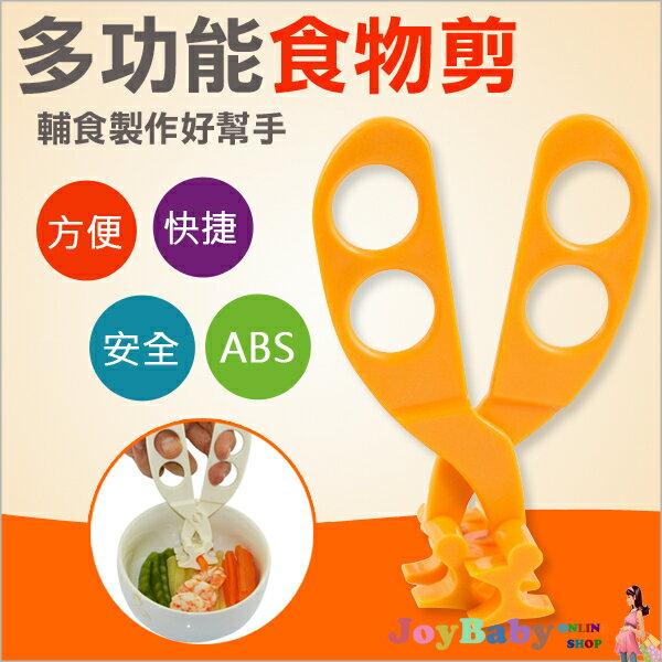 嬰兒副食品剪刀 碾碎剪碎食物萬能安全剪刀 寶寶多功能食物剪刀【JoyBaby】