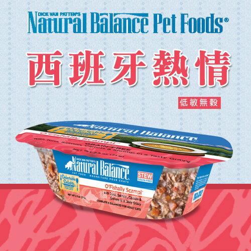 +貓狗樂園+ Natural Balance【NB。天然貓用餐罐主食罐。西班牙熱情。85g】51元*單罐賣場
