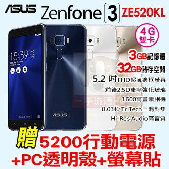 ASUS ZenFone 3 5.2吋 贈5200行動電源+PC透明殼+螢幕貼 八核心 4G LTE 智慧型手機 (ZE520KL 3/32) 免運費