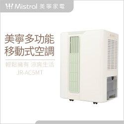 【限時送排風管+窗隔板】美寧 輕體移動空調 JR-AC5MT 綠色限定版