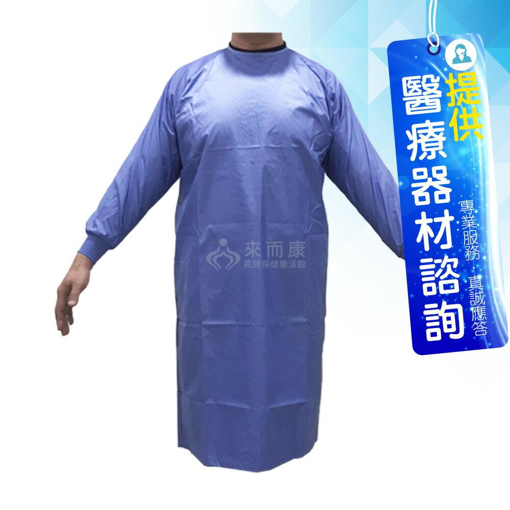 來而康 豪紳隔離衣 重複型 防護衣 藍色 5件販售