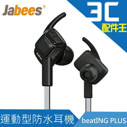 Jabees beatING PLUS 藍牙4.1運動型防水耳機(升級版) 反光線材 納米塗層 IPX4 防濺水 防汗