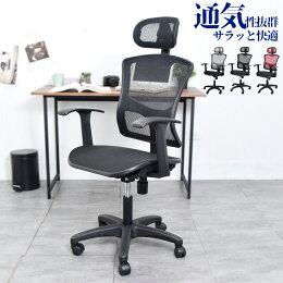 辦公椅 高背頭枕全網彈力透氣電腦椅 家居