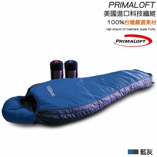 【SAMLIX山力士】PRIMALOFT 拍馬樂超輕量保暖睡袋(PRIMALOFT 拍馬樂超輕量保暖睡袋)