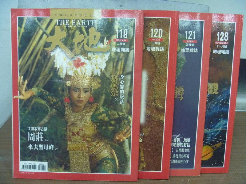 ~書寶 書T6/雜誌期刊_PBU~大地_119^~128期間_共4本合售_周莊來去聖母峰等