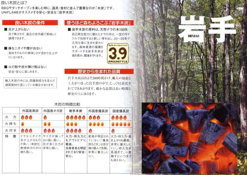 ├登山樂┤日本 UNIFLAME 岩手切炭 木炭 3KG裝 高級 炭 # U256859 2