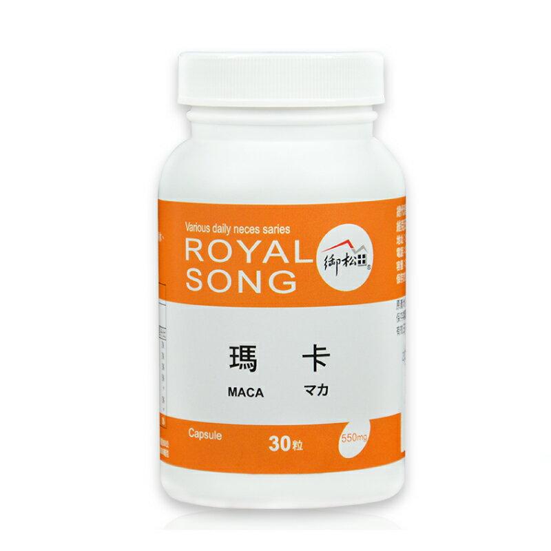 【御松田】瑪卡膠囊(30粒/瓶)-多瓶組