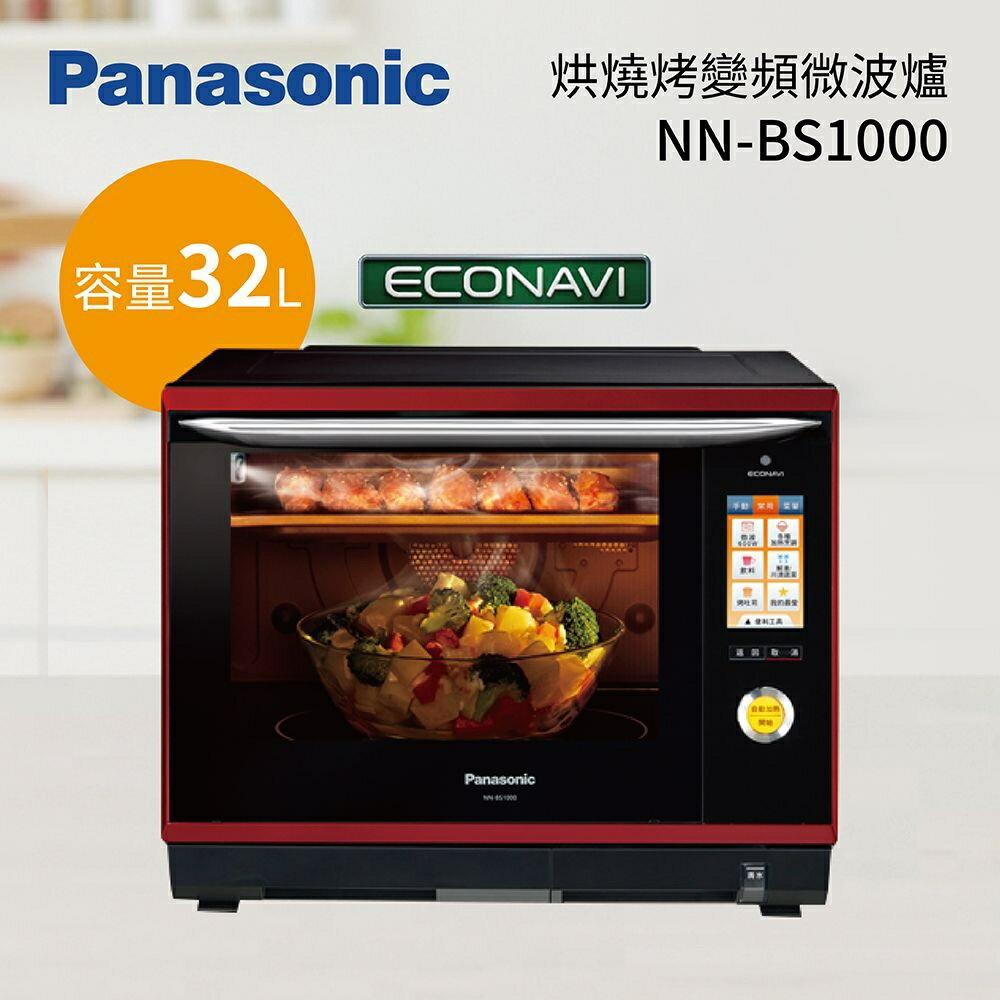 【限時特賣 來電可議價】Panasonic 國際牌 32L 蒸氣烘烤微波爐 水波爐 NN-BS1000