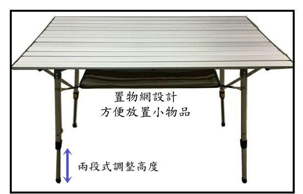 鋁合金蛋捲桌 / 露營折疊收納桌 / 無段式高度調整