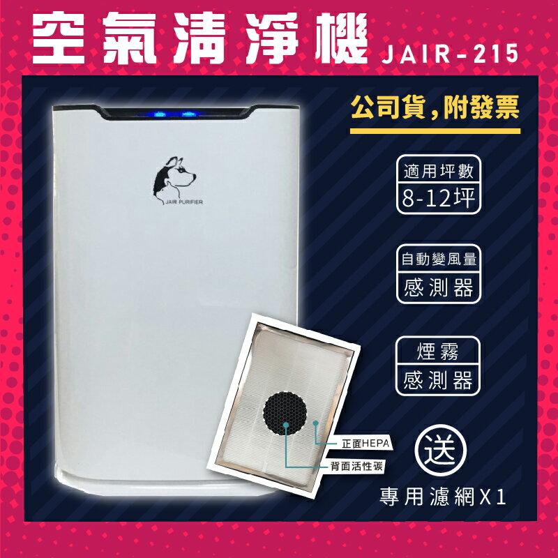 【多送濾網x1】JAIR-215 潔淨空氣清淨機 適用8-12坪 (清淨器 負離子 懸浮微粒 過濾 塵螨 過敏 毛髮)