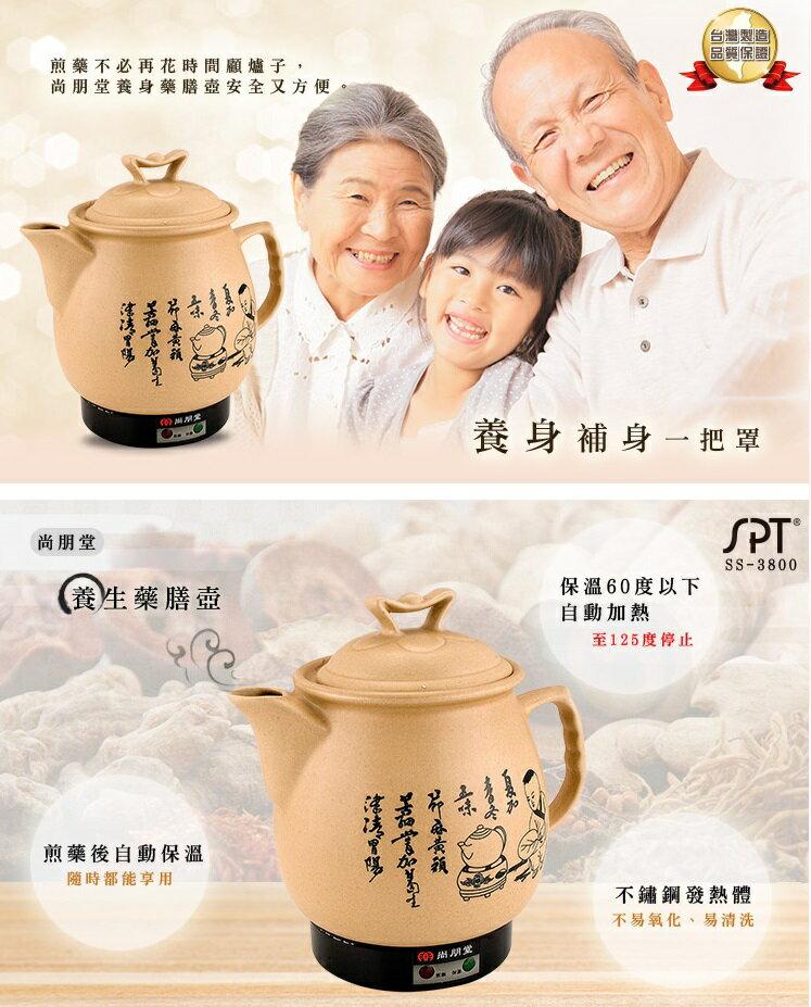 尚朋堂 3.8公升 陶瓷藥膳壺 SS-3800