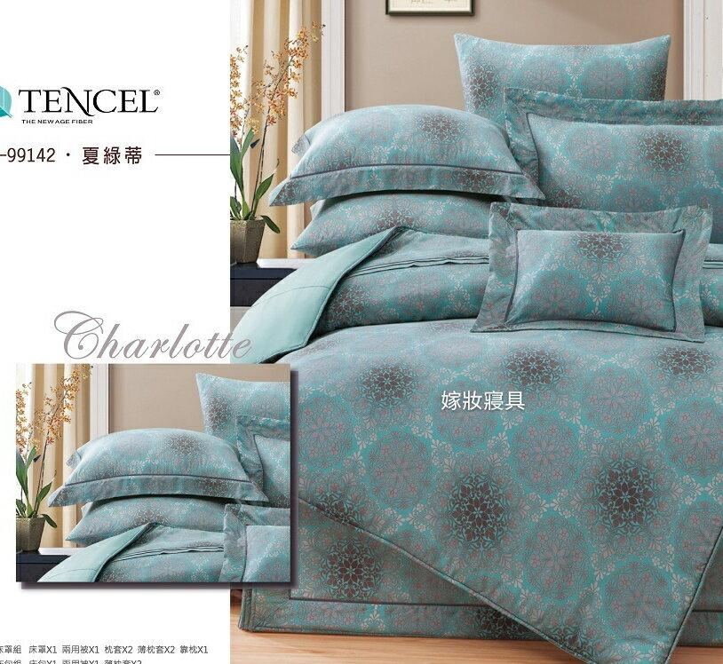 【嫁妝寢具】TENCEL 60支頂級100%天絲.加大6×6.2尺四件式床包組搭配鋪棉被套/另有特大/高35cm