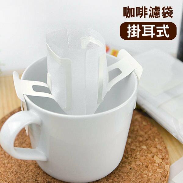 台灣製造 咖啡濾袋 耳掛式濾袋