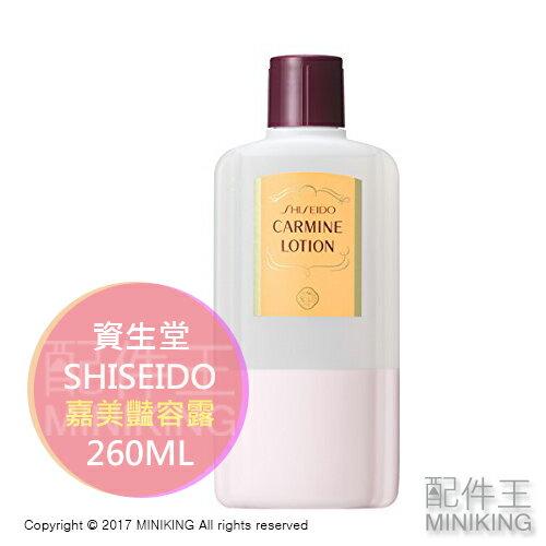 【配件王】現貨 日本 SHISEIDO 資生堂 豪華級 化妝水 嘉美豔容露 260ML 皮脂 調理露 日本版