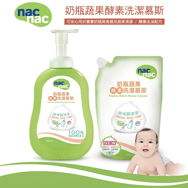 米菲寶貝嬰幼兒精品館 【Nac Nac】奶瓶蔬果酵素洗潔慕斯(1罐700ml+1補充包600ml) 奶瓶清潔劑-米菲寶貝