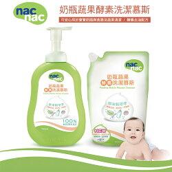 【Nac Nac】奶瓶蔬果酵素洗潔慕斯+補充包 奶瓶清潔劑 蔬果清潔劑-Miffybaby