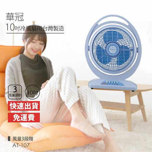【華冠】MIT台灣製造 10吋手提冷風扇大風量電風扇 AT-107