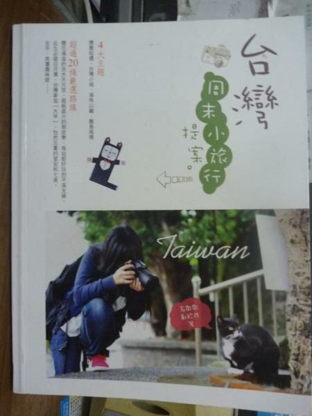 【書寶二手書T1/旅遊_PJJ】台灣周末小旅行提案_高歡歡