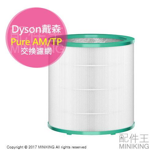 【配件王】日本代購 Dyson戴森 Pure AM/TP 空氣清淨 電風扇 交換濾網 適用TP03 TP02 AM11