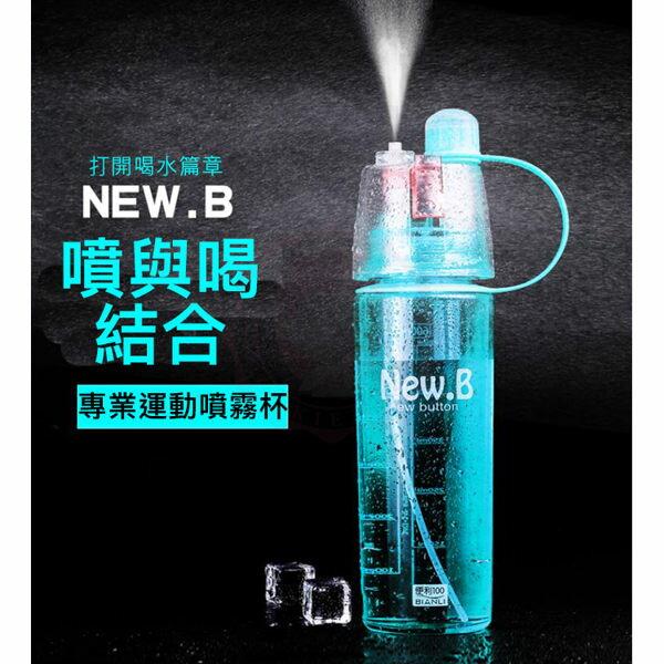 NEWB噴霧保濕降溫水杯(600ml)【庫奇小舖】