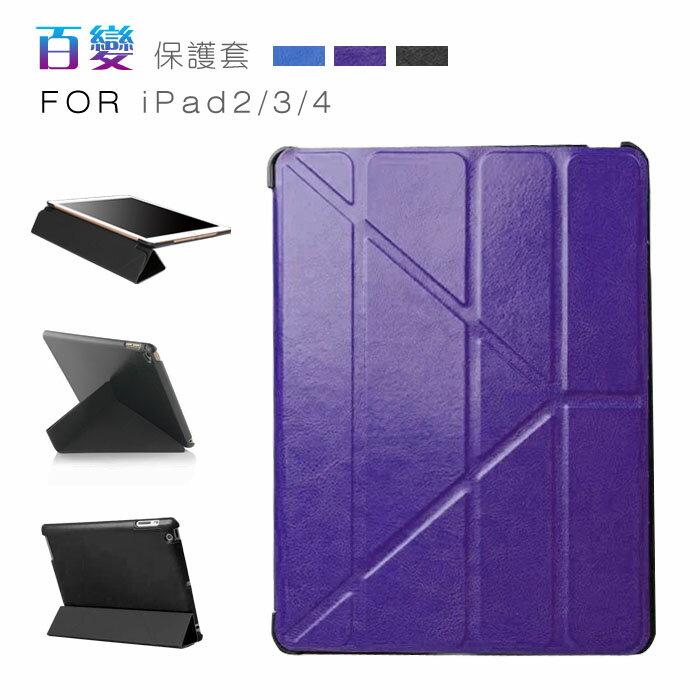 APPLE iPad 2/3/4 支架式 Y折 平板皮套 平板保護套 保護殼 (PA123)