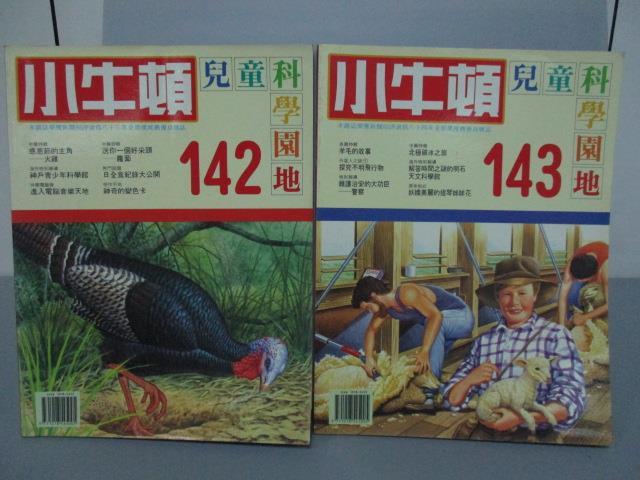 【書寶二手書T1/兒童文學_PED】小牛頓_142&143期_共2本合售_感恩節的主角-火雞